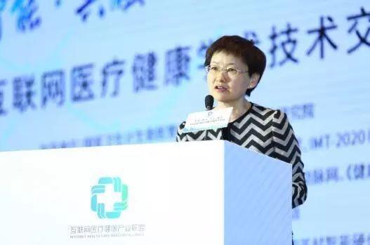 2018互联网医疗健康学术技术交流大会召开