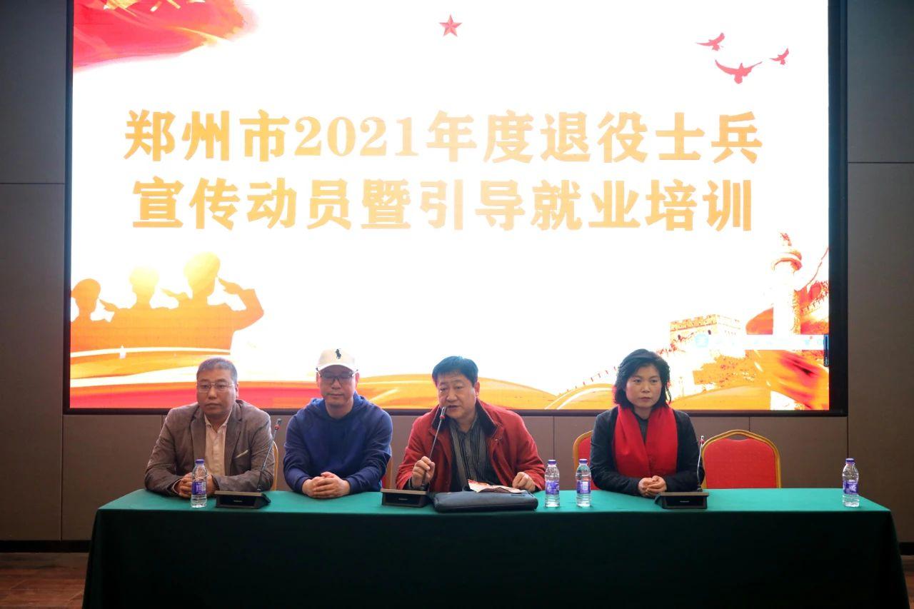 助力就业!乐天堂国际网上董事长受邀参加《郑州市2021年度退役士兵宣传
